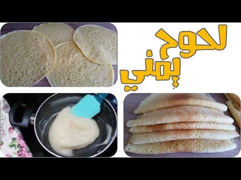 عمل اللحوح الصنعاني الخامر بطريقة سهله وسريعة Youtube Food Breakfast Pancakes