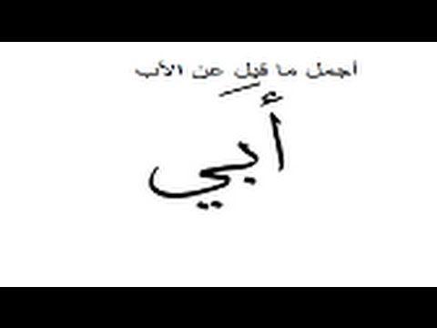 الاغنية التي أبكت الملايين أحقا غادر أبي انشودة اكثر من رائعة عن الأب Youtube Arabic Calligraphy Calligraphy Arabic