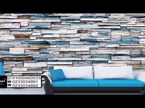 ورق جدران حجرى Youtube Outdoor Furniture Outdoor Decor Outdoor Sofa