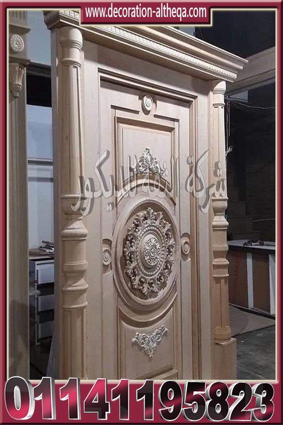 ابواب فلل خشب خارجية ابواب خشب خارجية ابواب فلل خارجية ابواب فلل خشب خارجية مودرن ابواب خش Door Design Interior Wooden Door Design Wooden Front Door Design