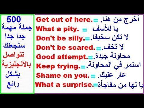 افضل برامج تعلم اللغة الانجليزية باسرع وقت وبطرق ممتعة وذكية English Language Learning Learn English English Language Learning Grammar