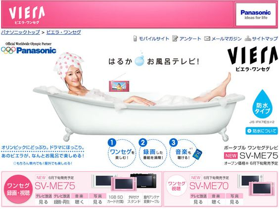 Bath time for Bonzo with waterproof Viera TV   Previously, Panasonic has extended its strong Viera brand name from flat-screen television sets to mobile phones in Japan, so it's to be expected that it should continue to leverage the brand awareness. Buying advice from the leading technology site