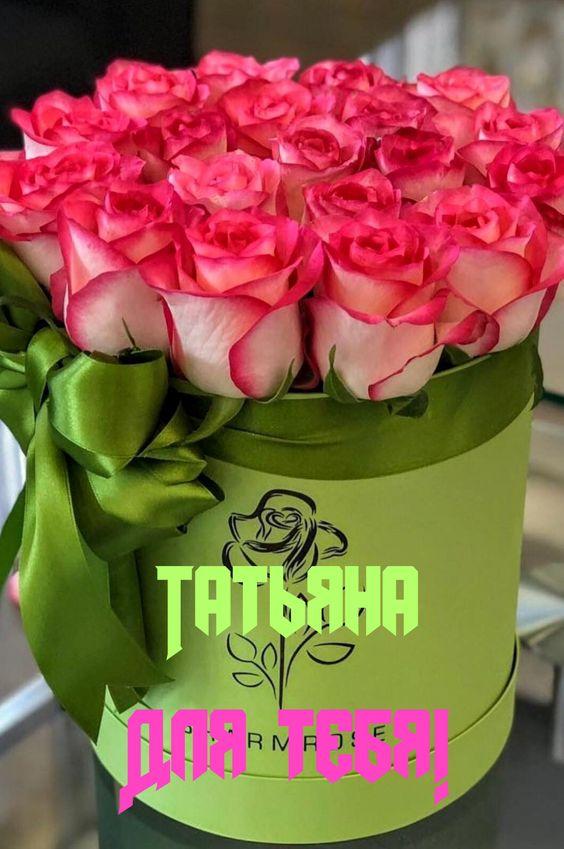 Татьяна для тебя