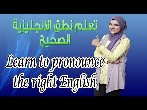 كيف اتعلم انجليزيى تعلم نطق الانجليزية الصحيح سلسلة تعلم النطق الصحيح English