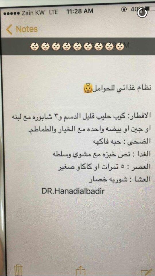 نظام غذائي حوامل Arabic Food Diet Notes