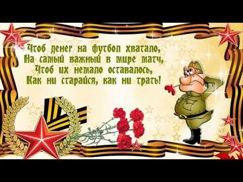 Prikolnye Pozhelaniya S 23 Fevralya Youtube S Dnem Rozhdeniya
