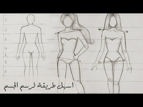 تعلم الرسم اسهل طريقة لرسم جسم الانسان بالرصاص شرح نسب الجسم