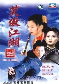 Tiếu Ngạo Giang Hồ – 2000