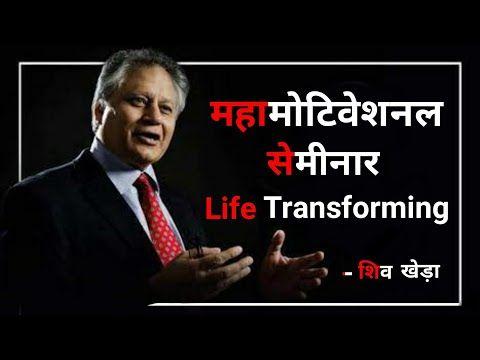 Maha Motivational Seminar By Mr Shiv Khera Shiv Khera Motivational Speech In Hindi You Can Win Youtube Motivational Speeches Motivation Youtube