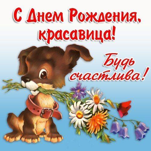 s-dnem-rozhdeniya-krestnica-pozdravleniya-otkritki foto 13