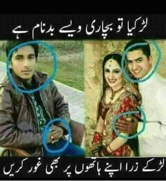 Sary zlam kurio pr e q 🤣🤣🤣🤣🤣mundy b bry chlak hty .... . . . . . . . Follow for best posts.. . . . #functionalfitness #funnyquotes #funnyvideos #funny #furnlovers #funniestmemes #funworkouts #furnituredesign #lollywood #loveq#closefriends #urbanoutfitters #urdufunnypost #urdufunnypost #urdufunnypoetry #khudaaurmuhabbat #mishyal