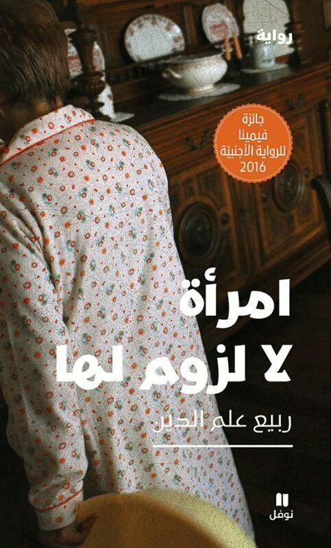 امرأة لا لزوم لها ربيع علم الدين Arabic Books Books Pdf Books Reading
