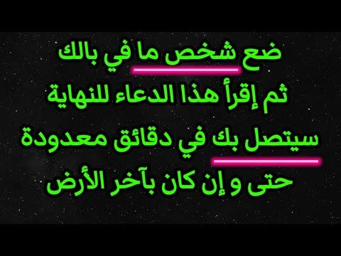أقوى دعاء لرجوع الحبيب العنيد في نفس اليوم بإذن الله Youtube Neon Signs Quran Signs
