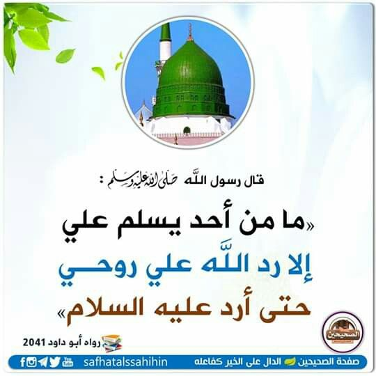 Pin On الصلاة على النبي صلى الله عليه و سلم