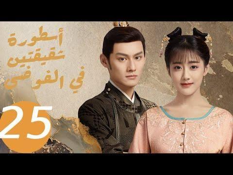المسلسل الصيني أسطورة شقيقتين في الفوضى Legend Of Two Sisters In The Chaos الحلقة 25 25th