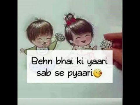 Sister And Brother Funny Fights And Love Urdu Brother Sister Quotes Funny Brother Sister Love Quotes Sister Quotes Funny