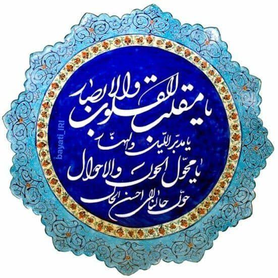 Pin By Mohammad Rasool Bayati محمد رس On محمد رسول بياتي قهرمان جهان Decor Decorative Plates Home Decor