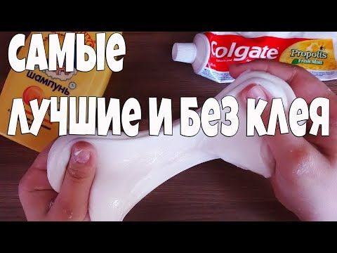 2 Lizuna Bez Kleya Tetraborata Slajm Iz Zubnoj Pasty Shampunya Youtube Shampun Zubnoj Pasta