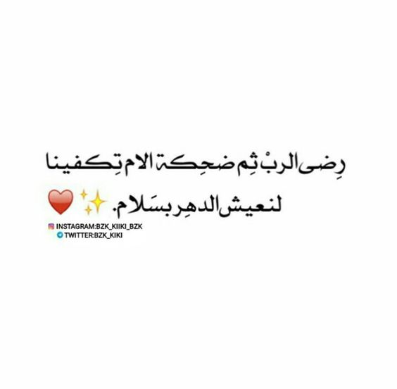 Pin By M I E L L A On Quotes Quotes Arabic Quotes Words