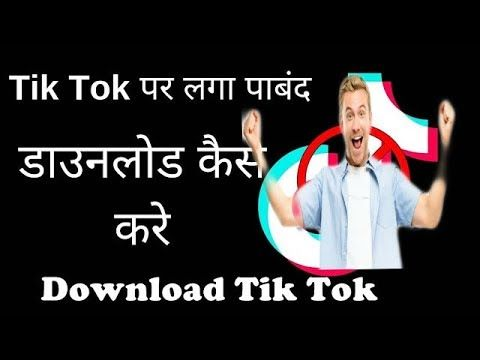 How To Install Tik Tok App In India After Ban How To Download Tik Tok Tik Tok Tok Installation