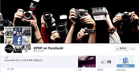 """페이스북, """"K-POP on Facebook"""" 페이지 런칭. 주소는 http://www.facebook.com/kpopmusic"""