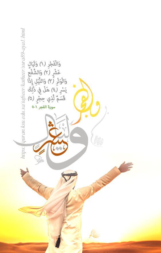 Pin By Safa Kamal On صفا حنين In 2020 Islamic Art Art Prayers