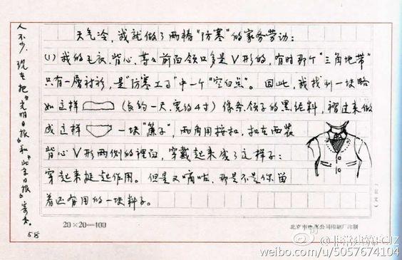 Reference:梁思成手稿