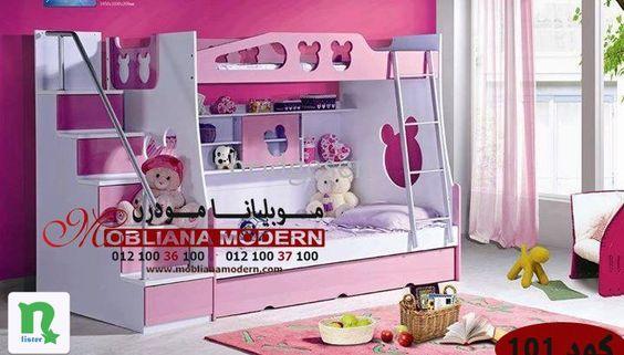 غرف اطفال اولادي 2022 إن ليستر