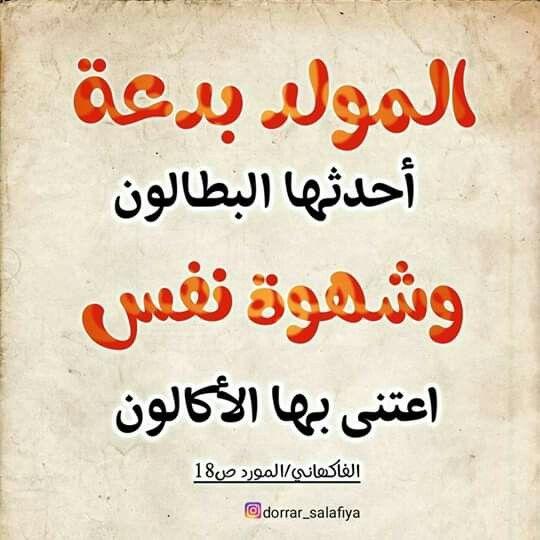 المولد بدعة أحدثها البطالون وشهوة نفس اعتنى بها الأكالون الفاكهاني المورد ص18 Calligraphy Arabic Calligraphy