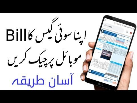 How To Check Your Sui Northern Gas Sngpl Bill Online In Pakistan 2020 Gas Bill Online Bills