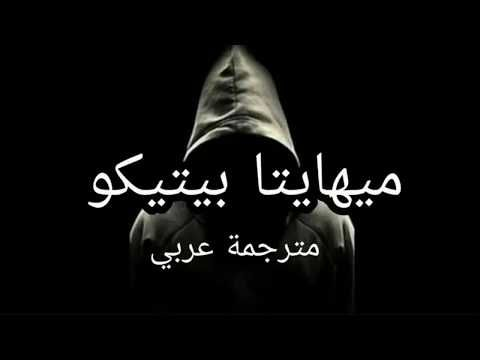 الاغنية التي ابكت الملايين مترجمة عربي ميهايتا بيتيكو اغنية رومانية Youtube Saddest Songs I Miss You Songs