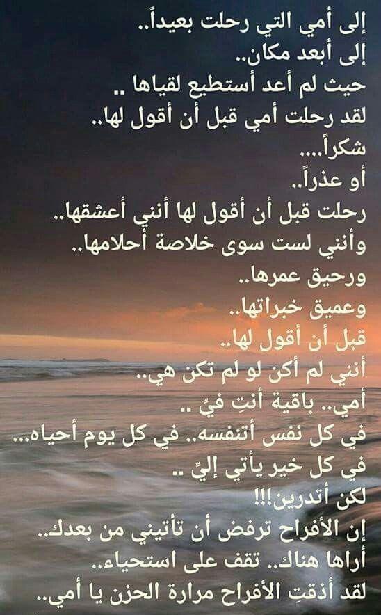 الله يرحمك يا أمي Quran Quotes Islamic Quotes Silhouette Art