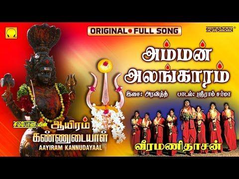 Amman Devotional Songs Mariamman Mp3 Songs By S Janaki L R Eswari Manikka Vinayagam Veeramanidasan In Tamil You May Liste Devotional Songs Songs Mp3 Song