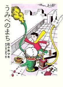 佐々木マキの幻の初期作品集『うみべのまち』 - Ameba News [アメーバニュース]