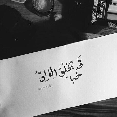 كلمات و عبارات مزخرفة روعة عبارات مزخرفة اجمل العبارات المزخرفة In 2021 Arabic Quotes Best Quotes Words
