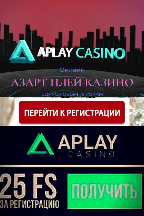 азарт плей.ком