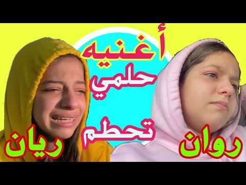 أغنية حلمي تحطم واختفى روان وريان Rawan And Rayan Music Youtube Youtube