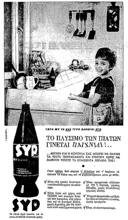 SYD απορρυπαντικό πιάτων, 1965