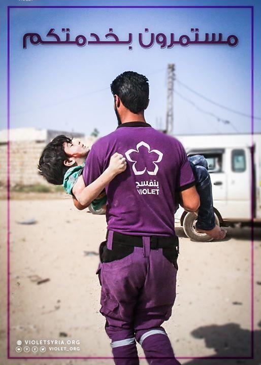 رغم مصاب فريق طوارئ بنفسج ما يزال شبابه في كل مكان مستمرون بتقديم الخدمات الإسعافية على مدار الساعة شمال سوريا Despite The Ordeal Violet Baseball Cards Sports