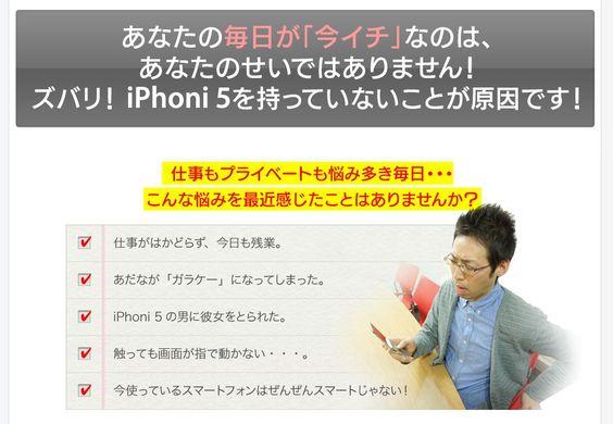 第6回:もし通販ダイレクトマーケターがiPhoneのランディングページを作ったら(笑)
