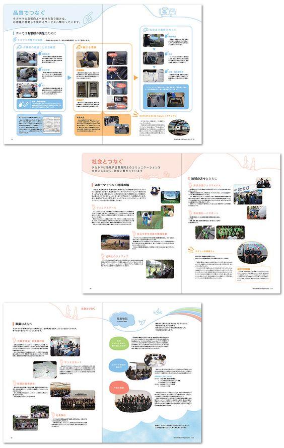 産廃企業のCSRパンフレット制作