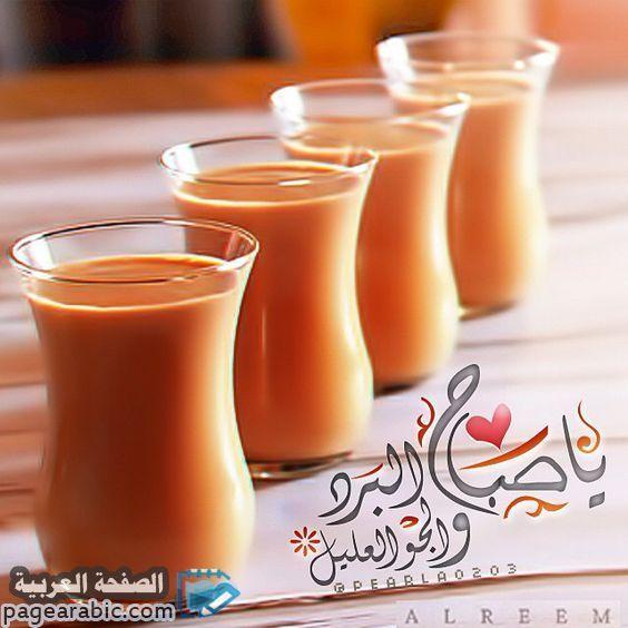 صور صباح الخير 2021 صباحية صباح الخير تويتر بالإنجليزي جديده ٢٠٢١ الصفحة العربية Good Morning Beautiful Flowers Good Morning Cards Good Morning Greetings