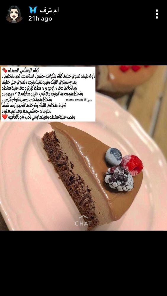 كيكه الجلكسي Food Drinks Dessert Cooking Recipes Desserts Sweets Recipes