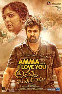 Amma I Love You 2018 Kannada Movie Online In Hd Einthusan Chiranjeevi Sarja Nishvika Naidu Sithar In 2020 Kannada Movies Download Kannada Movies Online Hd Movies