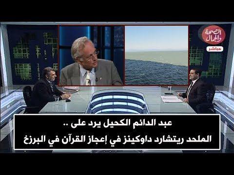 حوار العلم والإلحاد عبد الدائم الكحيل يرد على الملحد ريتشارد داوكينز في مرج البحرين Youtube Youtube Tri Health