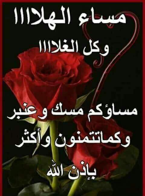 Good Evening Wishes Evening Quotes Morning Greeting