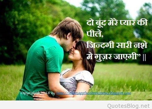 Get Inspired For Love Quotes In Hindi Hd Wallpaper Download