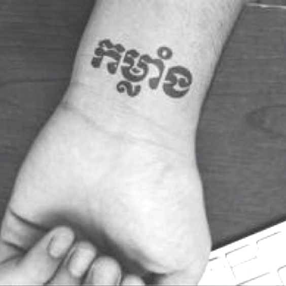 "I love this... ""strength"" in Khmer script <3"