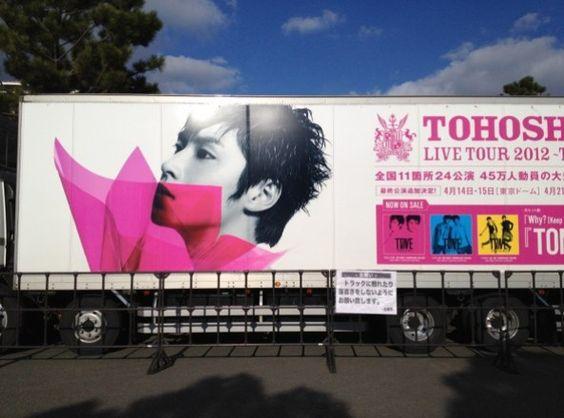 "#TVXQ 's Live Tour: 2012: Tone"" Concert                     .  Pin it!  14 more pics at http://www.kpopstarz.com/articles/4415/20120211/tvxq-live-tour-2012-tone-concert-in-fukuoka-marine-messe.htm"