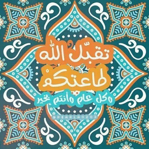 صور تهنئة بعيد الفطر المبارك مكتوب عليها عبارات تهنئة فوتوجرافر Ramadan Kareem Decoration Ramadan Crafts Eid Stickers